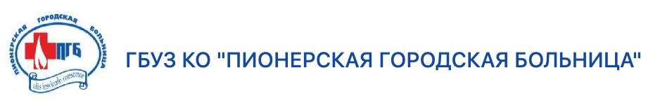 Пионерская ЦРБ неофициальный сайт